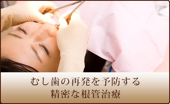 むし歯の再発を予防する精密な根管治療