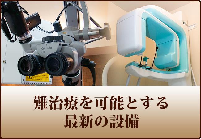 難治療を可能とする最新の設備