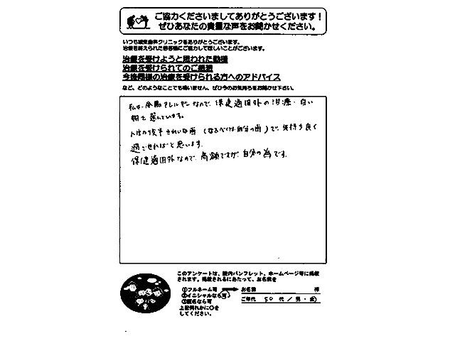 セラミック治療(M.A様・50代女性)