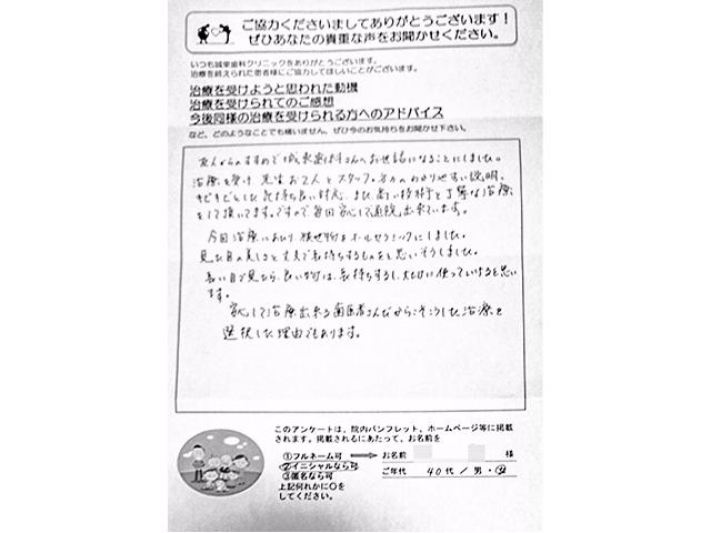 セラミック治療(H.M様・40代女性)