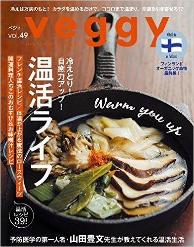 雑誌 veggy(ベジィ)