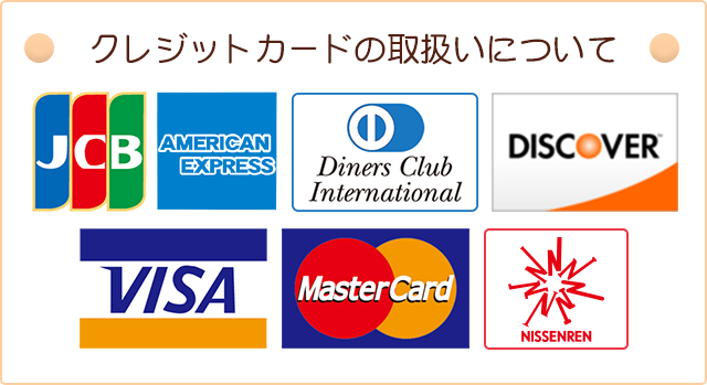 クレジットカードの取扱いについて