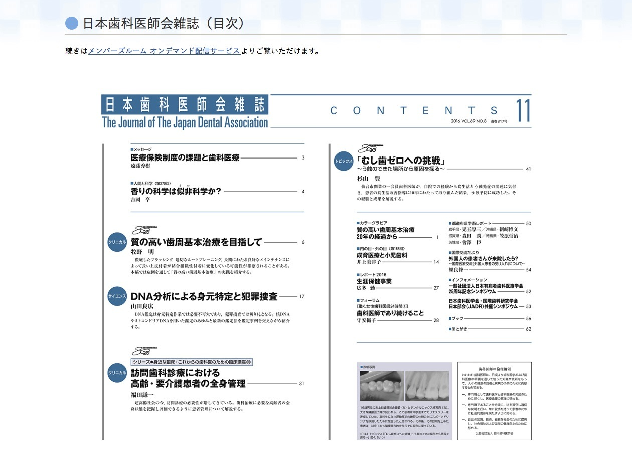 日本歯科医師会雑誌