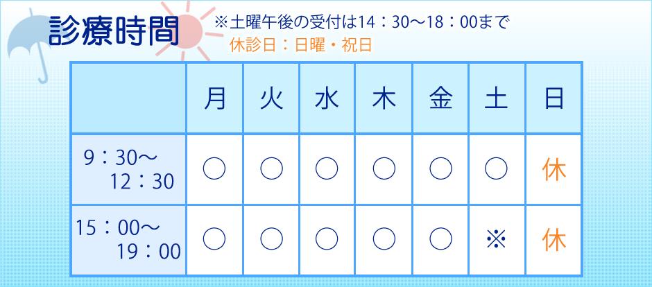 岩手県盛岡市 駅西通りおばら歯科医院の診療時間表です。