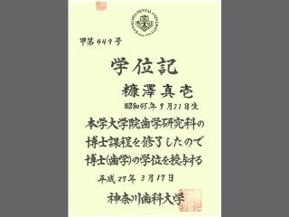 神奈川歯科大学で学位所得