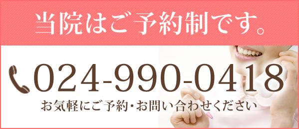 当院はご予約制です。TEL:024-990-0418