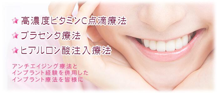 高濃度ビタミンC点滴療法 プラセンタ療法 ヒアルロン酸注入療法