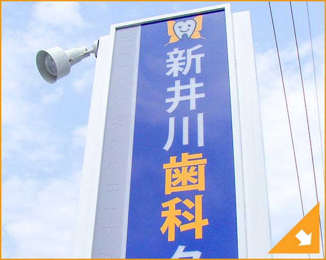 新井川歯科クリニック