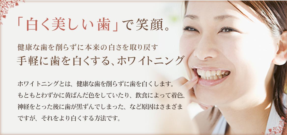 「白く美しい歯」で笑顔。健康な歯を削らずに本来の白さを取り戻す 手軽に歯を白くする、ホワイトニング