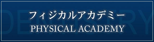 フィジカルアカデミー「PHYSICAL ACADEMY」