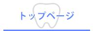 ササキ歯科クリニック