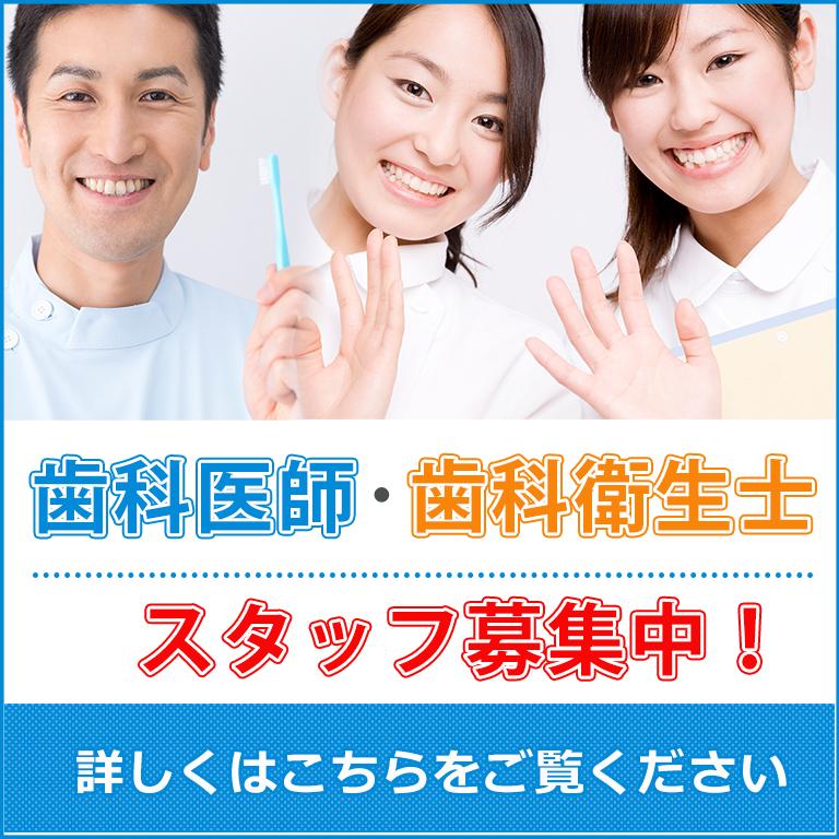 歯科医師・歯科衛生士募集