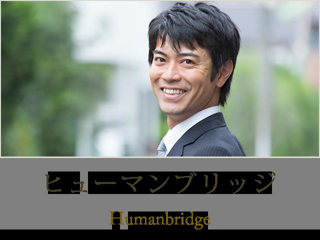 ヒューマンブリッジ