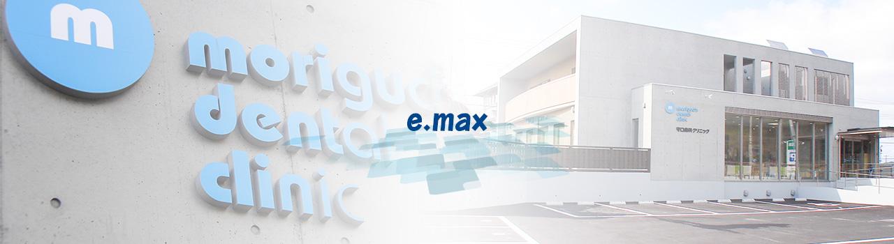 守口歯科クリニック - e.max