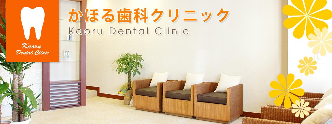 墨田区の歯医者 かほる歯科クリニックです。