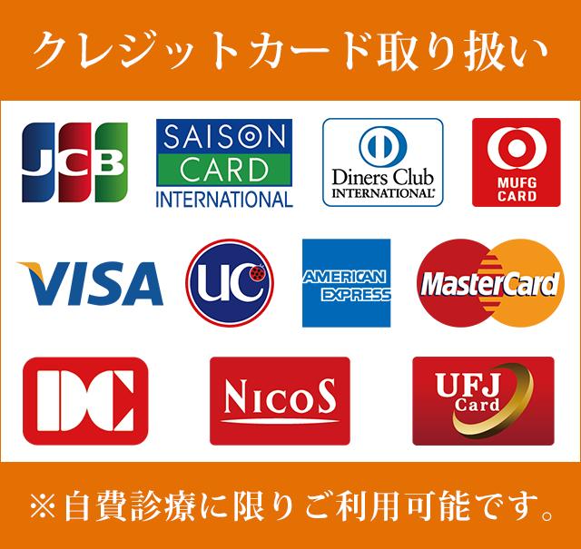 取り扱いクレジットカード一覧です。※自費診療に限りご利用可能です。