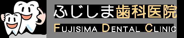鶴岡市の歯科医院ふじしま歯科医院 | 歯科 | インプラント | ホワイトニング | 矯正歯科 | 小児矯正 | 義歯