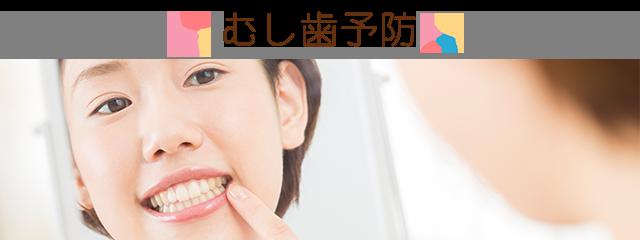 むし歯予防