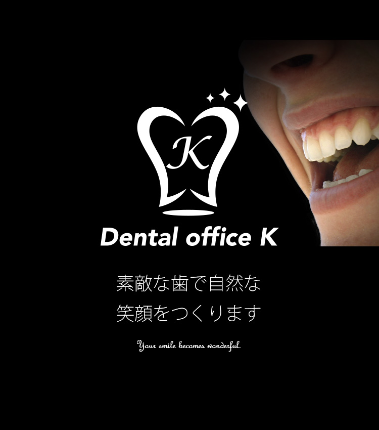素敵な歯で自然な 笑顔をつくります。
