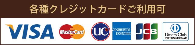 各種クレジットカードご利用可