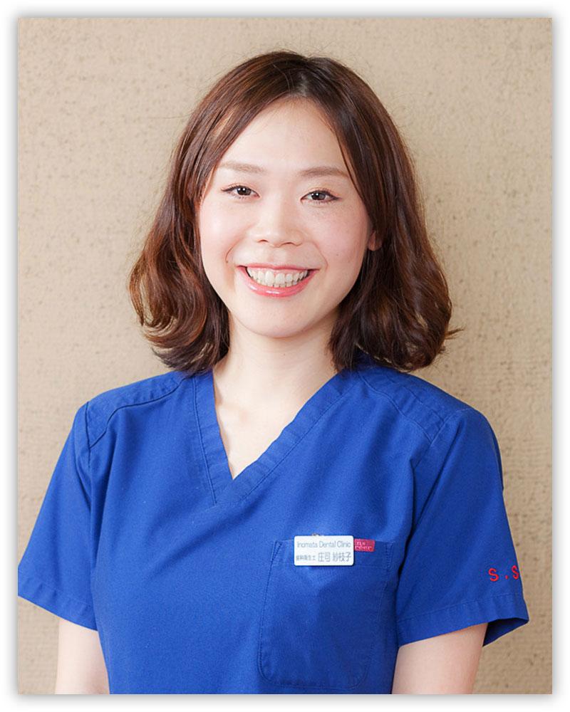 歯科衛生士 庄司-紗枝子