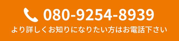 08092548939