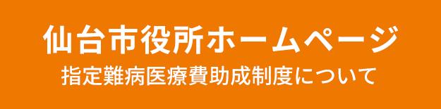 仙台市役所ホームページ 指定難病医療費助成制度について