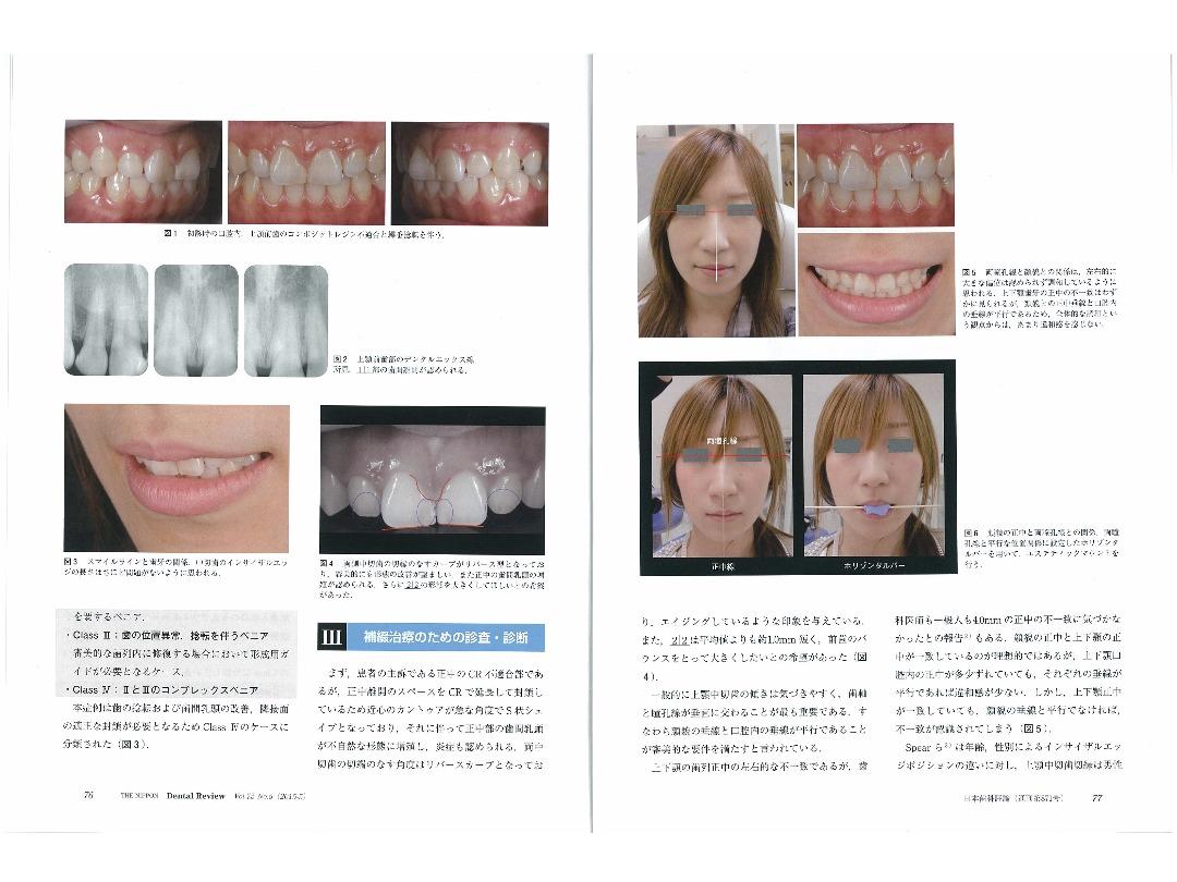 『日本歯科評論(THE NIPPON Dental Review)』2015年5月号/別刷/ページ2・3
