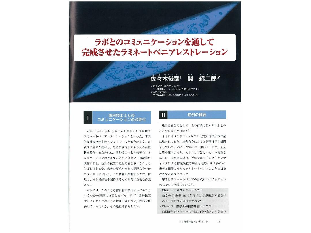 『日本歯科評論(THE NIPPON Dental Review)』2015年5月号 別刷/ページ1