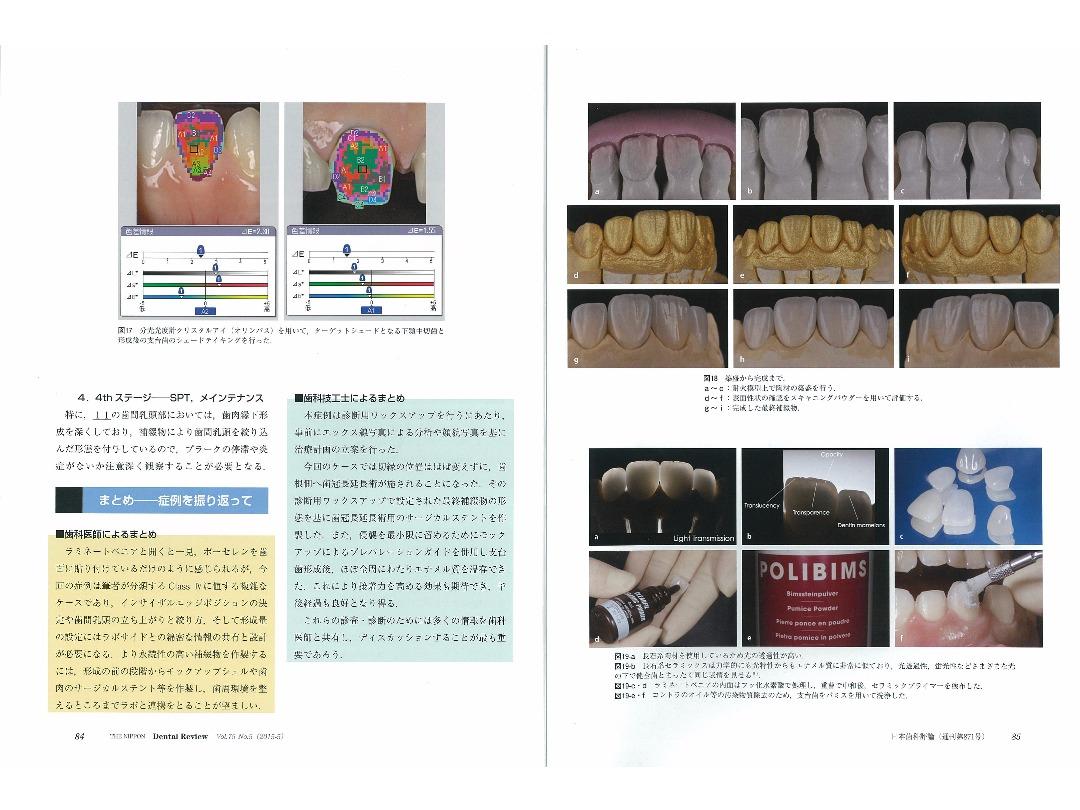 『日本歯科評論(THE NIPPON Dental Review)』2015年5月号/別刷/ページ10・11