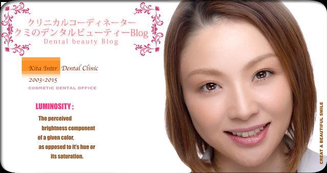 北インター歯科医院 ブログページ