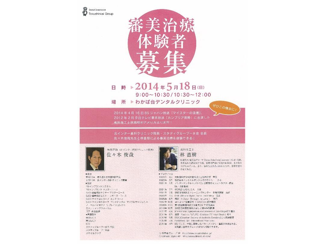 審美治療体験者募集/「審美治療体験」/平成26年5月18日(日)