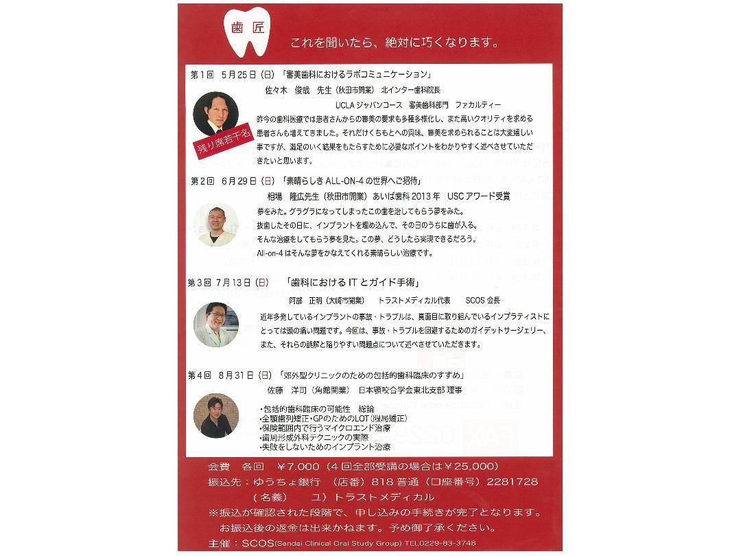 歯匠「秋田一水会」/「審美歯科におけるラボコラボレーション」/平成26年5月25日(日)