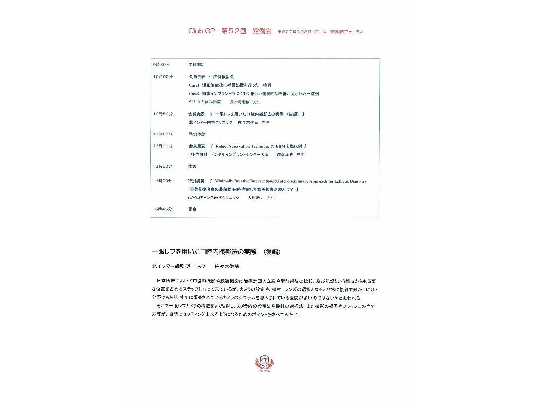 Club GP 第52回 定例会/「一眼レフを用いた口腔内撮影法の実際(後編)」/平成27年3月8日(日)