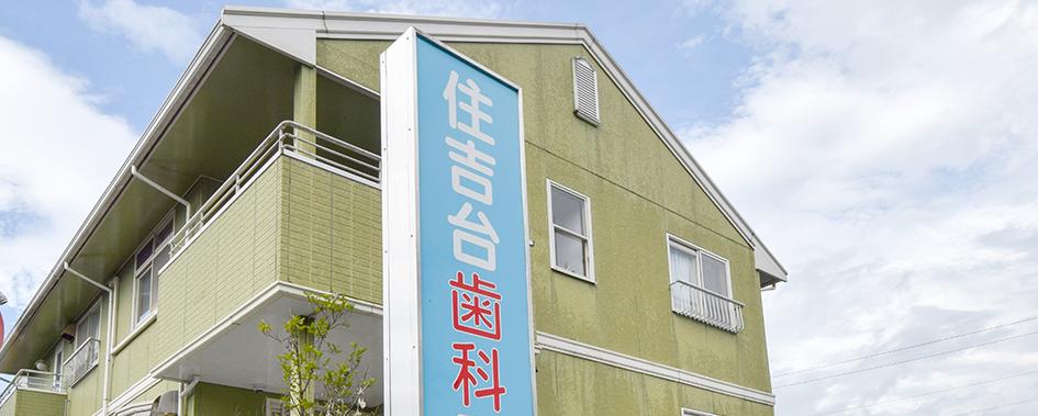 仙台市泉区にある歯科医院 住吉台歯科医院 - ホワイトニング 歯周病治療 予防歯科
