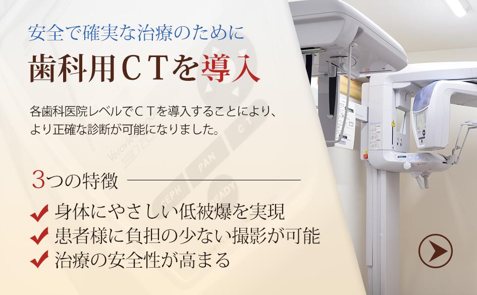 安全で確実な治療のために「歯科用CTを導入」