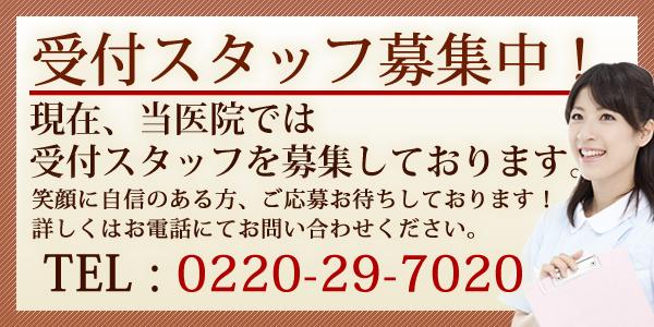 受付スタッフ募集中!詳しくはお電話にてお問い合わせください。