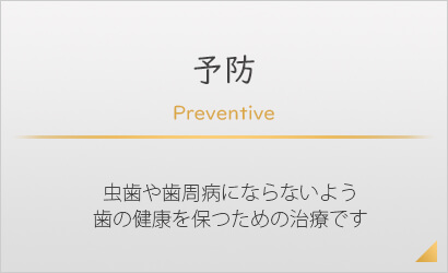 予防歯科治療 - 虫歯や歯周病にならないよう歯の健康を保つための治療です