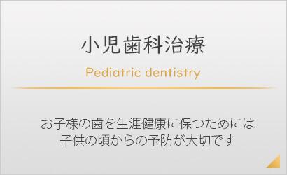 小児歯科治療 - お子様の歯を生涯健康に保つためには子供の頃からの予防が大切です