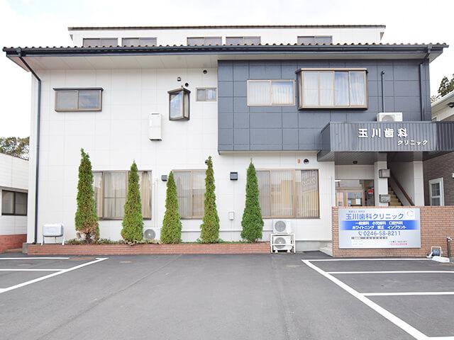 福島県いわき市の歯科医院 - 玉川歯科クリニック