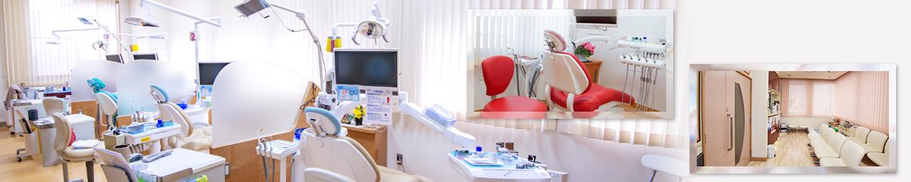 福島県いわき市にある歯科医院 - 医療法人明翔会 玉川歯科クリニック