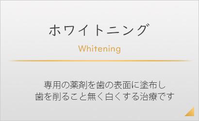 ホワイトニング - 専用の薬剤を歯の表面に塗布し 歯を削ること無く白くする治療です