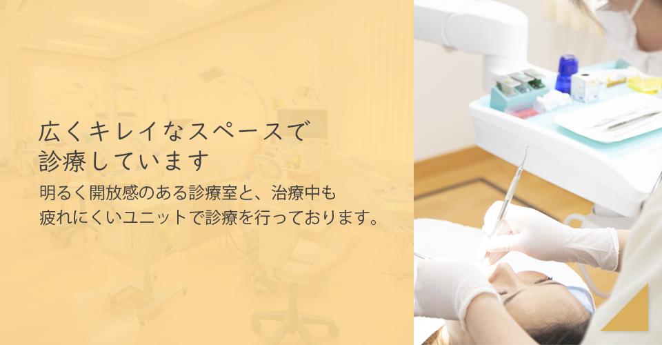 広くきれいなスペースで診療しています - 明るく開放感のある診療室と、治療中も疲れにくいユニットで診療を行っております。