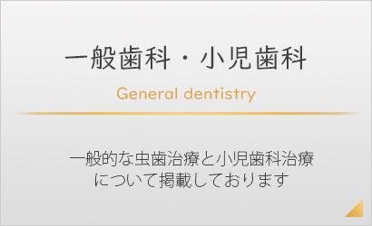 一般歯科・小児歯科 - 一般的な虫歯治療と小児歯科治療について掲載しております