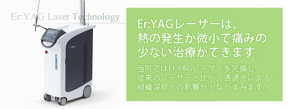 Er:YAGレーザー