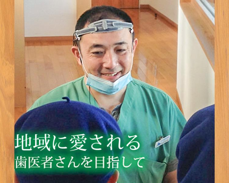 地域に愛される歯医者さんを目指して