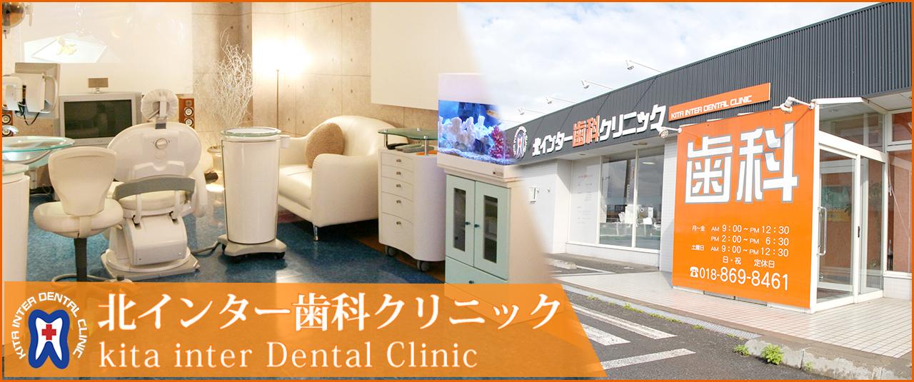 北インター歯科クリニック