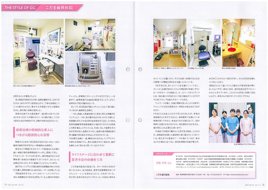 ササキ株式会社 情報誌 C&C vol.44