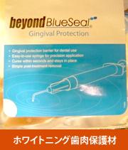 ホワイトニング歯肉保護剤
