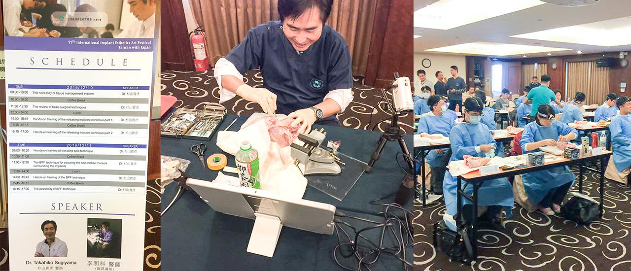 2016年12月 台湾にてインプラント、審美歯科講習会開催。